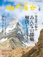 月刊山と溪谷2015年4月号2015年4月号