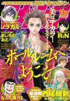 月刊少年マガジン2015年9月号[2015年8月6日発売]