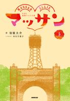 NHK連続テレビ小説マッサン上