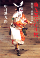 【電子特別版】勘九郎ぶらり旅因果はめぐる歌舞伎の不思議