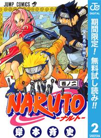 NARUTOナルト モノクロ版【期間限定無料】 2