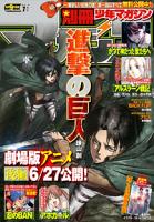 別冊少年マガジン2015年7月号[2015年6月9日発売]1巻