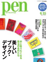 Pen2014年6/15号2014年6/15号