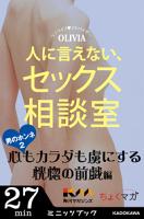 人に言えない、セックス相談室男のホンネ(2)~心もカラダも虜にする恍惚の前戯編~
