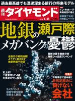 週刊ダイヤモンド14年5月31日号