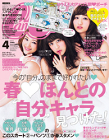CanCam(キャンキャン)2015年4月号