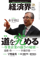 経済界2014年9月23日号2014年9月23日号