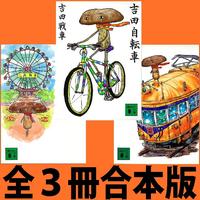 「吉田自転車」「吉田電車」「吉田観覧車」全3冊合本版