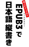 EPUB3で日本語縦書き素人がやってみた