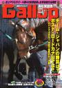 週刊Gallop 2014年3月30日号2014年3月30日号-【電子書籍】