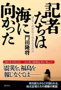 記者たちは海に向かった津波と放射能と福島民友新聞