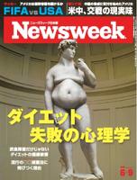 ニューズウィーク日本版2015年6月9日2015年6月9日