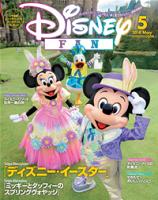 ディズニーファン2014年5月号