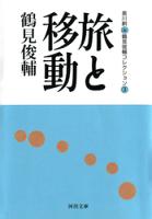 旅と移動鶴見俊輔コレクション3
