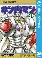 キン肉マン46