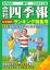 会社四季報2014年2集春号お宝銘柄ランキング特集号【電子書籍】