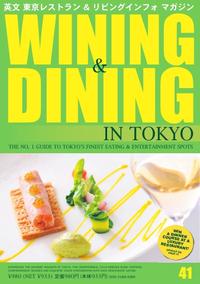 Wining & Dining in Tokyo(ワイニング&ダイニング・イン・東京) 41