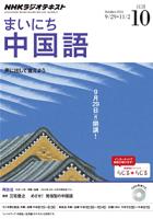 NHKラジオまいにち中国語2014年10月号