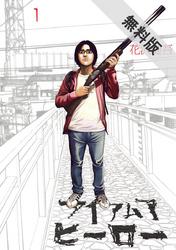 【期間限定無料お試し版】アイアムアヒーロー(1)