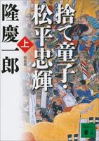 新装版捨て童子・松平忠輝(上)