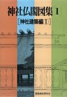 神社仏閣図集(1)[神社建築編1]