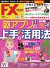 FX攻略.com 2014年10月号2014年10月号-【電子書籍】