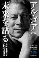 アル・ゴア未来を語る世界を動かす6つの要因