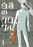 【期間限定無料お試し版】白暮のクロニクル(1)