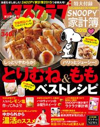 レタスクラブ11月23日増刊号
