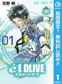 エルドライブ【elDLIVE】1
