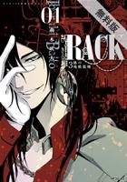 RACKー13係の残酷器械ー1【期間限定無料お試し版】