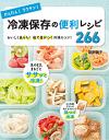 冷凍 レシピ アイテム口コミ第6位