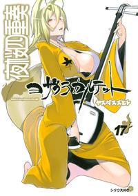 夜桜四重奏〜ヨザクラカルテット〜 17巻