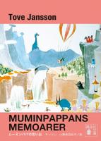 ムーミンパパの思い出期間限定特別版