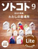 ソトコト2015年9月号Lite版