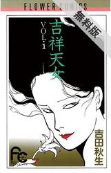 【期間限定試し読み増量版】吉祥天女(1)