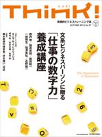 Think!2014AutumnNo.51特集:文系ビジネスパーソンに贈る「仕事の数字力」養成講座
