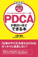 [ポイント図解]PDCAが面白いほどできる本