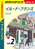 地球の歩き方A06フランス2014-2015【分冊】2イル・ド・フランス