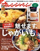 オレンジページ2014年10/17号