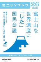 富士山を世界遺産に「した」国民会議富嶽三十六(冊)プロジェクト02