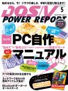DOS/V POWER REPORT 2015年5月号【電子書籍】