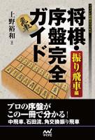 将棋・序盤完全ガイド振り飛車編