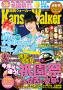 KansaiWalker関西ウォーカー2014No.13
