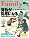 プレジデントFamily (ファミリー)2015年 01月号[雑誌]【電子書籍】[ プレジデントFami