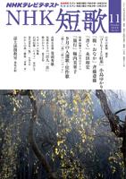 NHK短歌2014年11月号