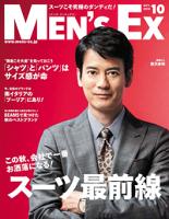 MEN'SEX(メンズ・イーエックス)2014年10月号