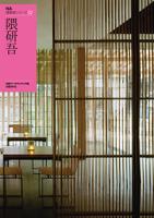 NA建築家シリーズ02隈研吾