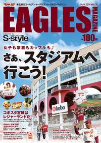 東北楽天ゴールデンイーグルス Eagles Magazine[イーグルス・マガジン] 第76号
