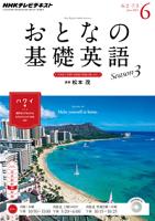NHKテレビおとなの基礎英語2014年6月号